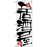 のぼり旗 (2141) 居酒屋 白地/筆文字