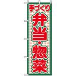 のぼり旗 (2143) 手づくり 弁当・惣菜