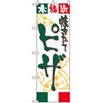 のぼり旗 (2148) ピザ