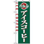 のぼり旗 (2150) アイスコーヒー