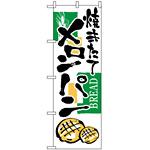 のぼり旗 (2153) メロンパン