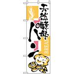 のぼり旗 (2154) 天然酵母 パン
