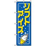 のぼり旗 (2155) ソフトアイス