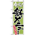 のぼり旗 (2159) 新メニュー (和食)