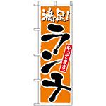 のぼり旗 (2160) ランチ (和食)