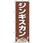 のぼり旗 (2164) ジンギスカン 茶色