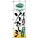 のぼり旗 (2168) 手造りソーセージ