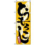 のぼり旗 (2172) とうもろこし 獲れたて 黄色地/白イラスト/黒文字