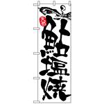 のぼり旗 (2175) 鮎塩焼