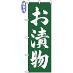 のぼり旗 (2178) 金巾製 お漬物