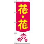 のぼり旗 (2182) 花・花