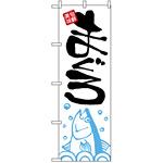 のぼり旗 (2186) まぐろ 白地/筆文字/背景イラスト
