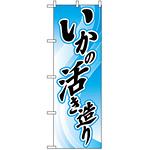 のぼり旗 (2188) いかの活き造り