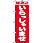 のぼり旗 (2189) WELCOME いらっしゃいませ 赤
