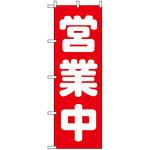 のぼり旗 (2190) 営業中 丸ゴシック体