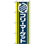 のぼり旗 (2191) フリーマーケット reuse recycle event
