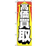 のぼり旗 (2192) 高価買取