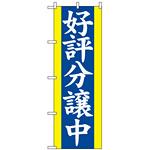 のぼり旗 (2194) 好評分譲中 青