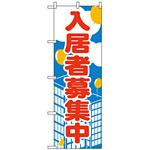 のぼり旗 (2195) 入居者募集中