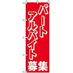 のぼり旗 (2196) パートアルバイト募集中