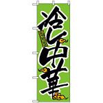 のぼり旗 (22) こだわり 冷し中華 グリーン
