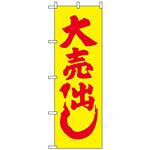 のぼり旗 (2200) 大売り出し