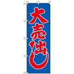 のぼり旗 (2201) 大売り出し 青地/赤文字