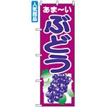 のぼり旗 (2205) あまーいぶどう イラスト