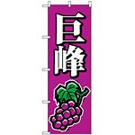のぼり旗 (2208) 巨峰 イラスト 紫