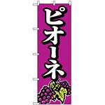 のぼり旗 (2209) ピオーネ イラスト