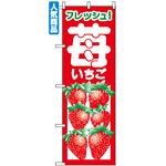 のぼり旗 (2218) フレッシュ! 苺 いちご