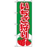 のぼり旗 (2219) いちご狩り イラスト グリーン