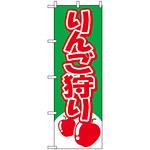 のぼり旗 (2223) りんご狩り