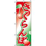 のぼり旗 (2228) さくらんぼ イラスト