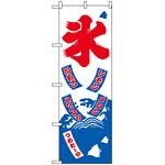 のぼり旗 (2231) 氷
