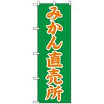 のぼり旗 (2235) みかん直売所
