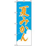 のぼり旗 (2237) 夏みかん