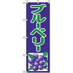 のぼり旗 (2242) ブルーベリー 紫/緑 イラスト
