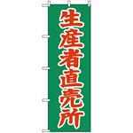 のぼり旗 (2244) 生産者直売所