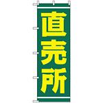 のぼり旗 (2245) 直売所 緑地/黄色文字