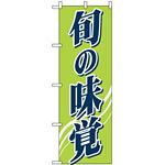 のぼり旗 (2248) 旬の味覚