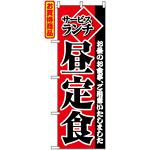 のぼり旗 (2274) サービスランチ昼定食