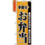 のぼり旗 (2276) 手造りお弁当