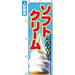 のぼり旗 (2284) ソフトクリーム つめたくてあまーい 写真