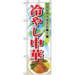 のぼり旗 (2286) 冷やし中華 ひんやり冷えた極上麺 写真使用