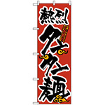 のぼり旗 (23) タンタン麺