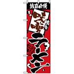 のぼり旗 (2329) 当店自慢 味噌ラーメン