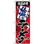 のぼり旗 (2331) 当店自慢 塩ラーメン