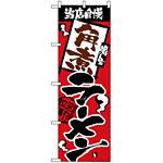 のぼり旗 (2337) 当店自慢 角煮ラーメン