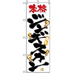 のぼり旗 (2345) 激旨 本格ジンギスカン